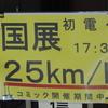 コミックマーケット84 1日目参加