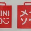 意外と悪くない?雑貨店「MINISO/メイソウ」行ってみた