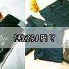 ユニクロ【ボクサー/パンツセット】はシンプルで安くてサラッと履ける!