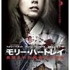 映画感想:「モリー・ハートレイ 血塗られた制服女子校生」(50点/サスペンス)