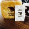 【中央区】角食専門店CUBE。素材にこだわった角食のお店。