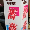 食事と喫茶 薔薇/北海道