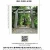 【訪日外国人向け】神社仏閣おもてなし参拝ガイドを作成しました。