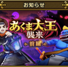 【DQウォーク】新イベント紹介!早速プリーストナイトのこころSをゲット!【ゲーム】