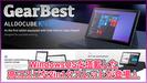 【ALLDOCUBE KNote 5】2in1の高コスパWindowsタブレットが登場!4GBメモリやGemini Lakeを搭載!
