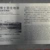 札幌史跡探訪 ― 創成川周辺 ―