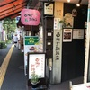 神田小川町の【古瀬戸珈琲店】さんに行ってたよ!