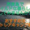 【西表島】キャンプするなら、ミトレアキャンプ場で決まり!