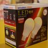 LED電球を試してみた