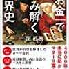 """PDCA日記 / Diary Vol. 20「銀行になぜ行きにくいのか?」/ """"Why people don't want to go to bank?"""""""