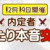 【就活イベント紹介】18卒×内定者×社会人まったり本音交流会