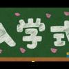 入学式<2019年度>東京都立中高一貫校の入学式日程一覧
