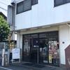 【今週のラーメン1918】 創麺業 磯部水産 (東京・東小金井) ジャンク肉煮干ブラック