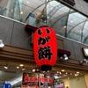 広島最大の商店街本通り。広島の人たち元気ですよ。私、いが餅でごきげんです。