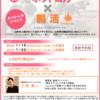 スペシャルイベント【ホットヨガ✕腸活】開催決定!!お得な先行予約受付中!