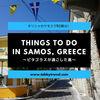 数学者ピタゴラスの生地『サモス島ピタゴリオ』でギリシャを満喫1日観光プラン