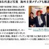 稲田朋美 とんでもない人物だった。安倍政権の象徴  その3