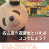 【名古屋の遊園地】シートレインランドの魅力を紹介したい