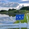 安星池(兵庫県淡路)