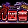 level.1749【ガチャ&雑談】後夜祭ふくびきと、来るか新超魔王!?