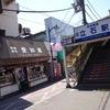 【京成立石】昼飲み~♪ こんなところに美味しいうどん屋さんが。『四ツ木製麺所』
