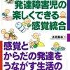 家庭でもできる感覚過敏・鈍磨の傾向を知るためのツール  日本感覚インベントリー
