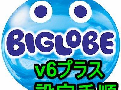 【実践編】かんたん!BIGLOBEのv6プラス設定(無料)で通信速度を爆速にする!