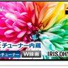 アイリスオーヤマ 55V型液晶テレビ55XUC30Pが8万円台 画質が悪いとレビューあり注意