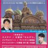 栃木県交響楽団 第94回定期演奏会