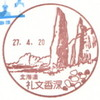 【風景印】礼文香深郵便局(局名改称後・初日印)