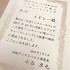 2/9 週刊メドレー 〜日経デジタルヘルスのベンチャーランキング1位に!〜