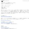 三井住友カードを騙るフィッシング詐欺メールが来て途中まで偽物だと気付かず入力してしまったレポートする