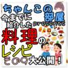 簡単レシピ紹介!その9