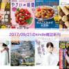 【2017/09/21の新刊】雑誌: 『NHK 趣味の園芸』『NHK きょうの料理』『Hanako』『週刊実話』 など