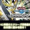【遊戯王デュエルリンクス】新パック『SHINING HOPE』のカードを見る【102日目】