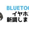 【購入品】Amazonプライムのセールで新しいBluetoothイヤホンを購入【比較】