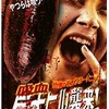 映画感想:「恐怖のモンスターパニック 吸血巨大ヒル襲来!」(15点/生物パニック)