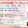🌸追加開催🌸3/16(土)「いのちの対話WS」in 夙川