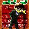 青山剛昌『名探偵コナン(65)』
