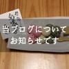 【臨時更新】お知らせ