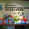鹿児島県上海事務所で現地の話を聞きました