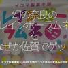 603食目「幻の奈良のレインボーラムネをなぜか佐賀でゲット」イコマ製菓本舗×UHA味覚糖のコラボ商品@夏休み@佐賀