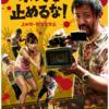 【映画感想】『カメラを止めるな!』-POVホラー試行錯誤の先の喜劇