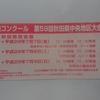秋田中央区大会まであと少し!
