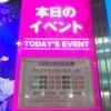 アップアップガールズ(仮)定期公演111回〜カバークリスマス〜(2016/12/18)前編