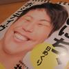 【悲報】ノンスタイル井上さんが接触事故!発言がポジティブじゃなくて悲しくなる