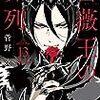 菅野文『薔薇王の葬列』その5