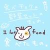 【食レポ】食べチョクでお取り寄せした野菜セットの一覧【まとめ】