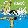 ★★373「およぐ」~なぜ生き物は水に浮くのかという科学の視点と、水への慣れ方・泳ぎ方の実践絵本!