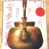 【メディア掲載情報】Discover Japan 2017年1月号